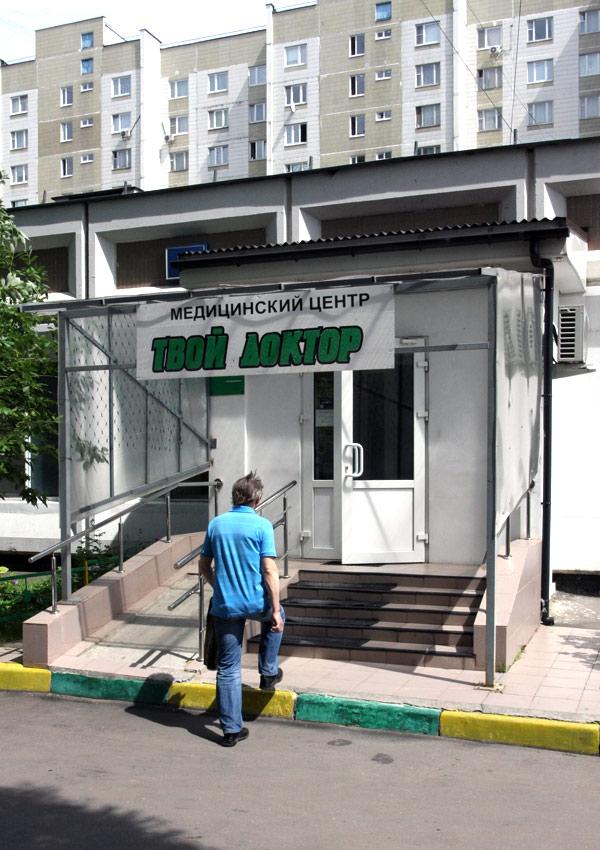 Заказать медицинские книжки в Москве Митино